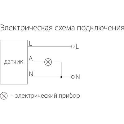 Датчик движения Elektrostandard SNS M 02