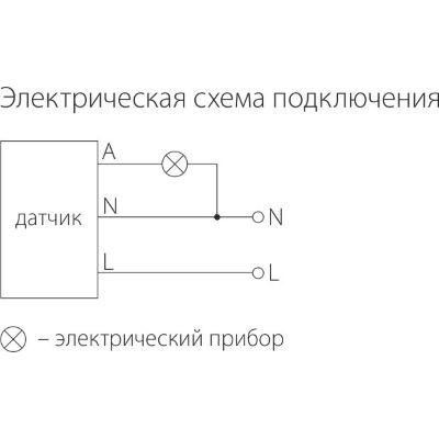 Датчик движения Elektrostandard SNS M 03