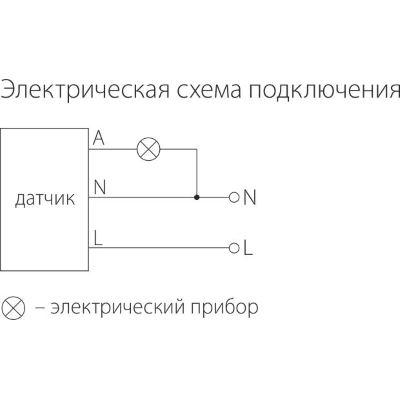 Датчик движения Elektrostandard SNS M 04 белый
